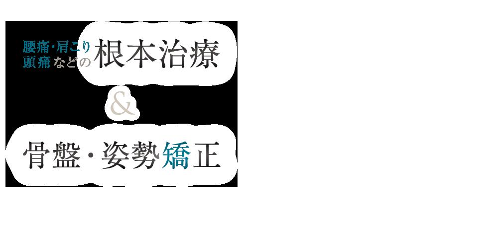 田端・西日暮里の整体・骨盤矯正は「俺の治療院」 メインイメージ